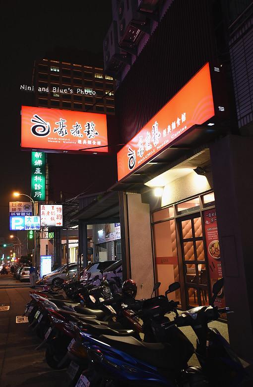 公益路麵店豪煮藝水餃牛肉麵05