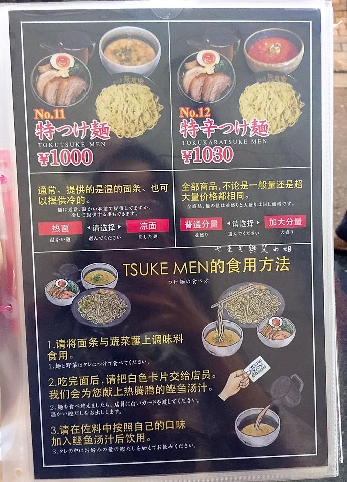 9 東京美食 池袋無敵家 麵創坊
