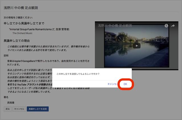 YouTubeへ異議申し立て #6/7