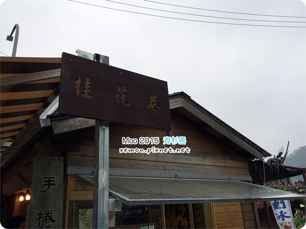 南庄桂花巷老街
