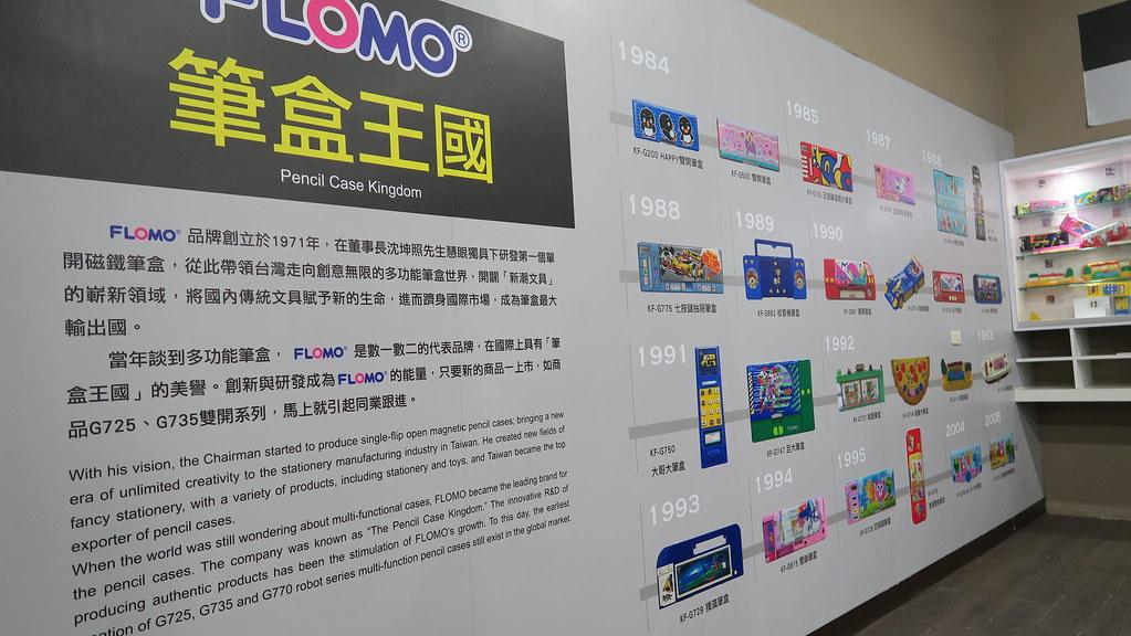 高雄湖內富樂夢觀光工廠 (11)