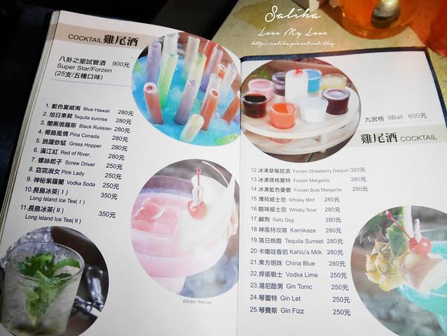 陽明山景觀餐廳推薦八卦夜未眠 菜單menu (7)