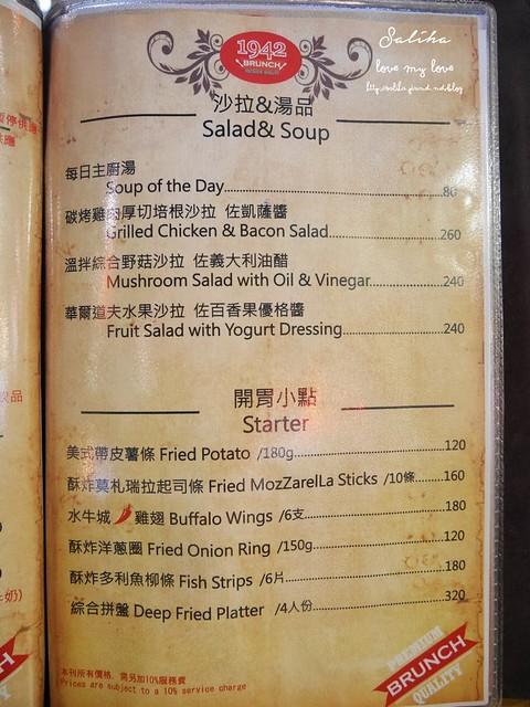 陽明山美式餐廳1942餓棧廚房菜單 (1)