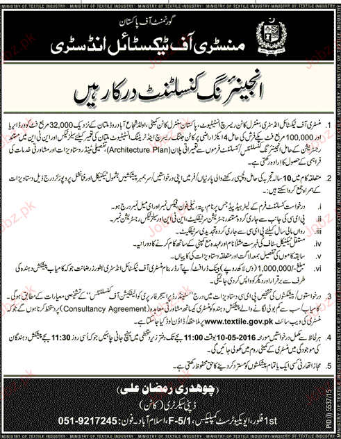 MINISTRY OF TEXTILE JOBS 2016