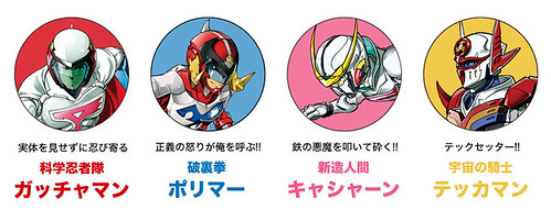 Infini-T-Force-Manga-3