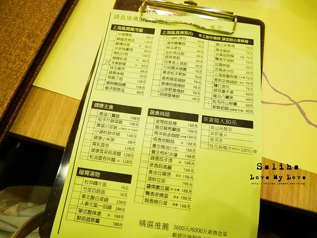 大坪林捷運站附近美食餐廳素食小蔬杭 (1)