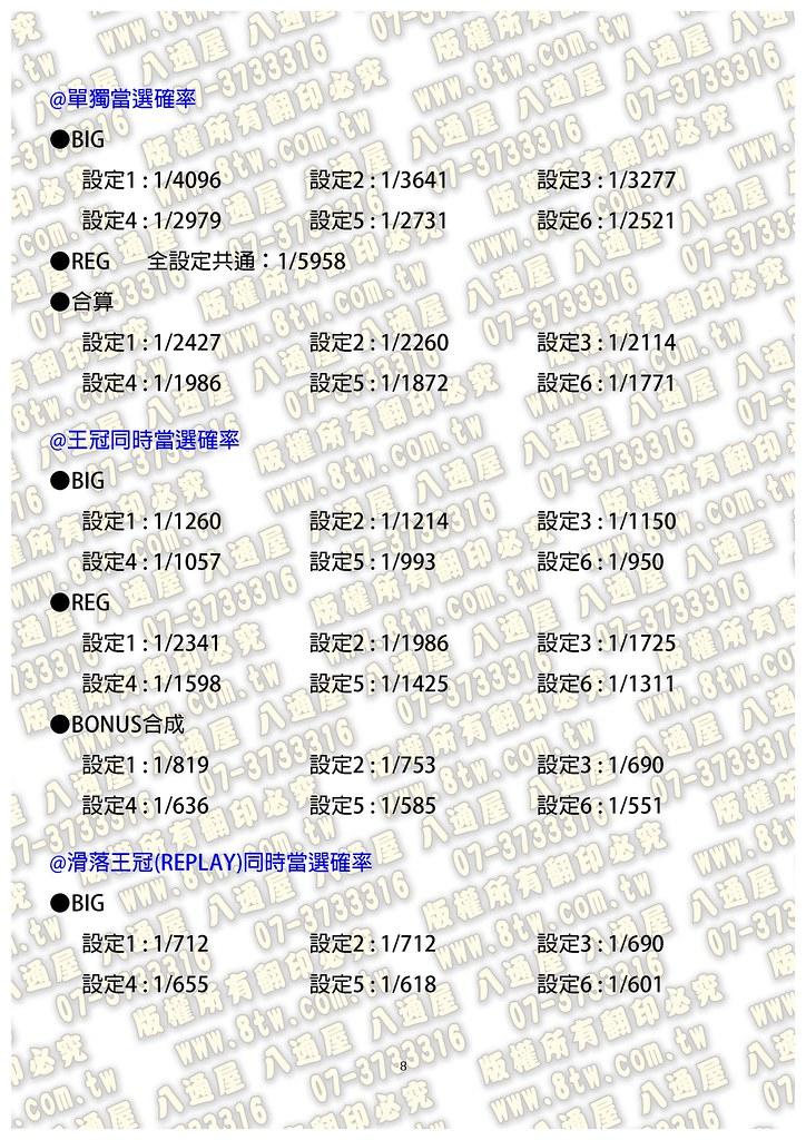S0286金傑克 中文版攻略_Page_09