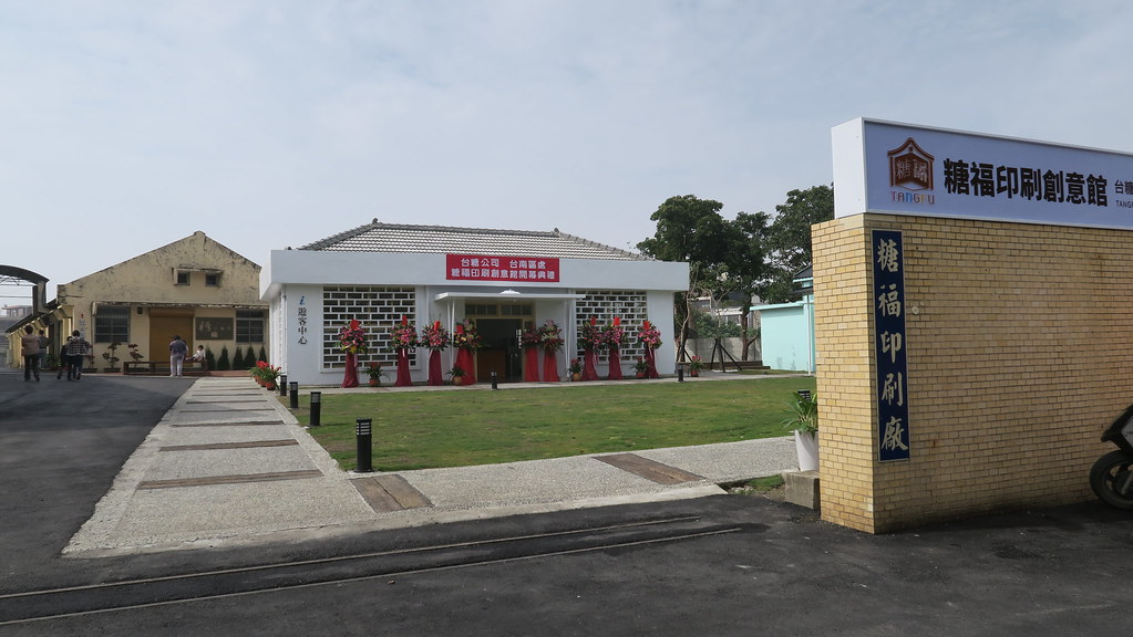 台南市新營區糖福創意館 (1)