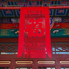 Today is day 3 of the Spring Festival in #China! Superstitious people will stay at home as this is considered a very unlucky day when it's easy to get into arguments and ghosts roam the earth! Stave off some of this bad luck with paper cuts! Traditionally
