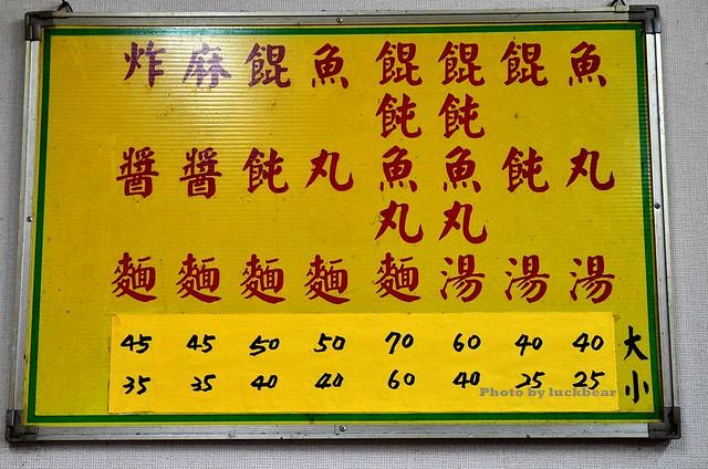 宜蘭美食汕頭餛飩麵009-DSC_0490