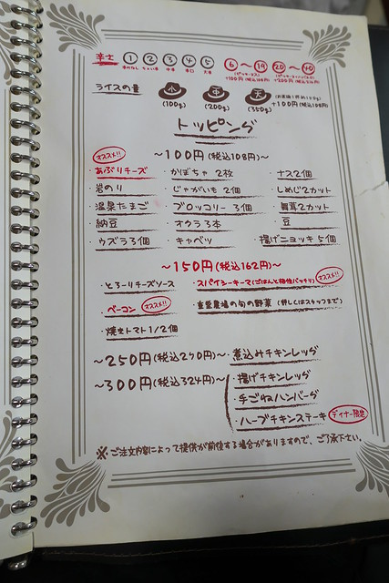 スープカレーTREASURE(トレジャー)_04