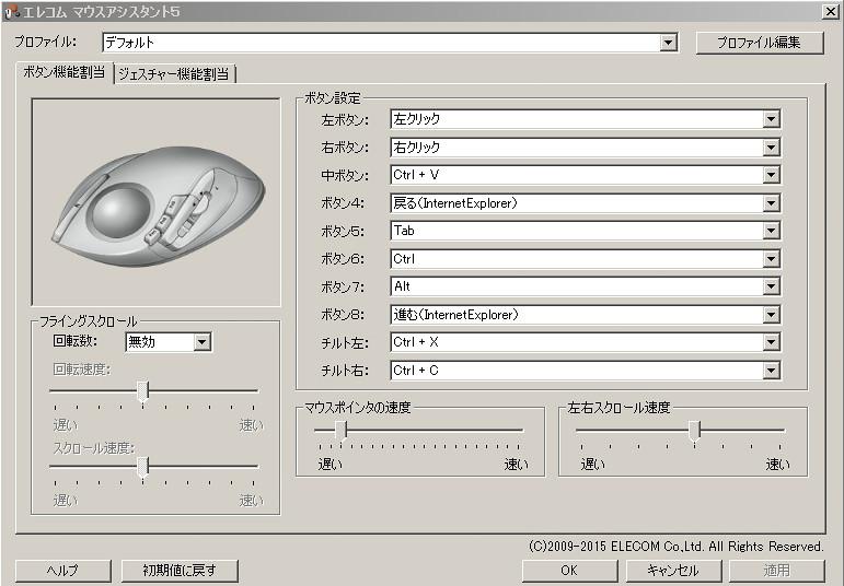エレコム マウスアシスタント5設定画面.jpg