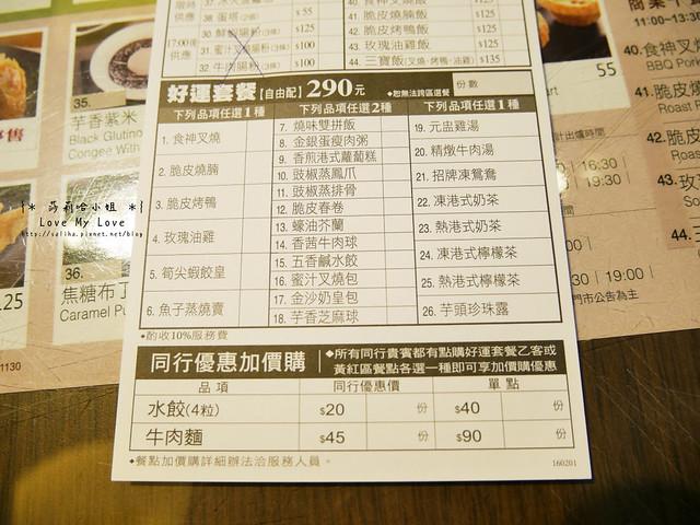 西門町美食推薦英記港式茶餐廳菜單MENU (2)