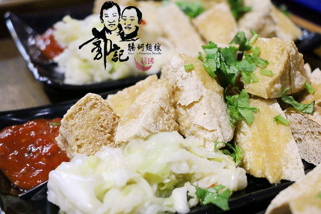 郭記腸蚵麵線69