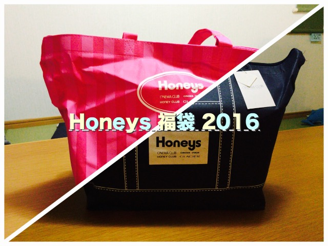honeys2016