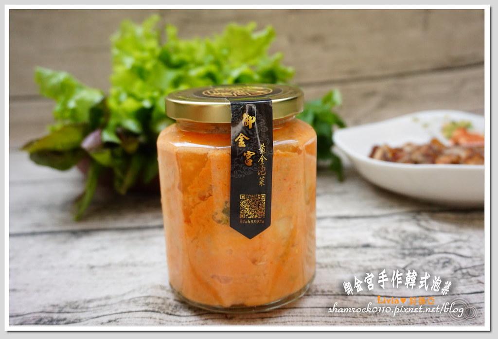 御金宮手作韓式泡菜 - 10
