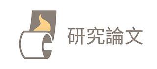 活動識別標章群組_研究論文3