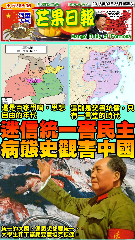 160326芒果日報--支那新聞--迷信統一毀民主,病態史觀害中國