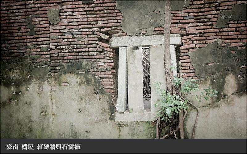 紅磚牆與石窗欞