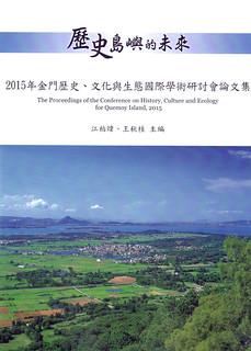 歷史島嶼的未來 / 2015年金門歷史、文化、生態學術研討會論文集