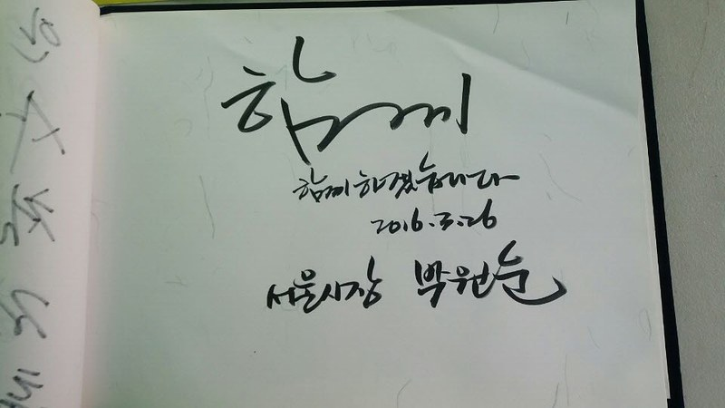 CC20160326_박원순시장용산방문(4)