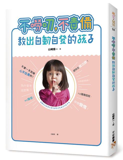《不嘮叨,不責備,教出自動自發的孩子》封面