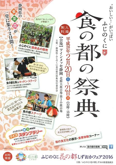 2016静岡県食の都の祭典1