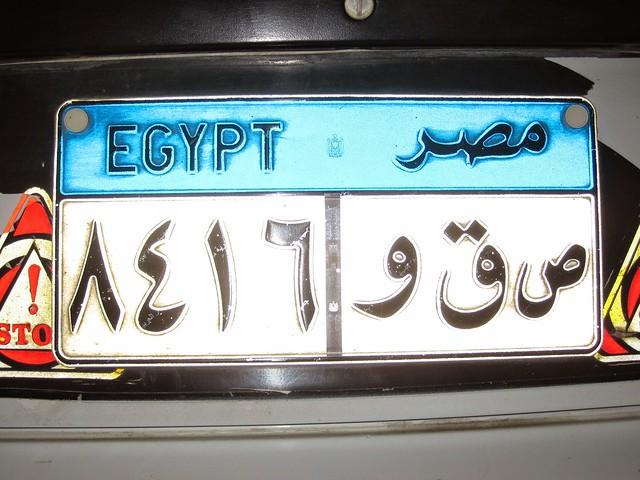 2015 Ägypten - Fazit
