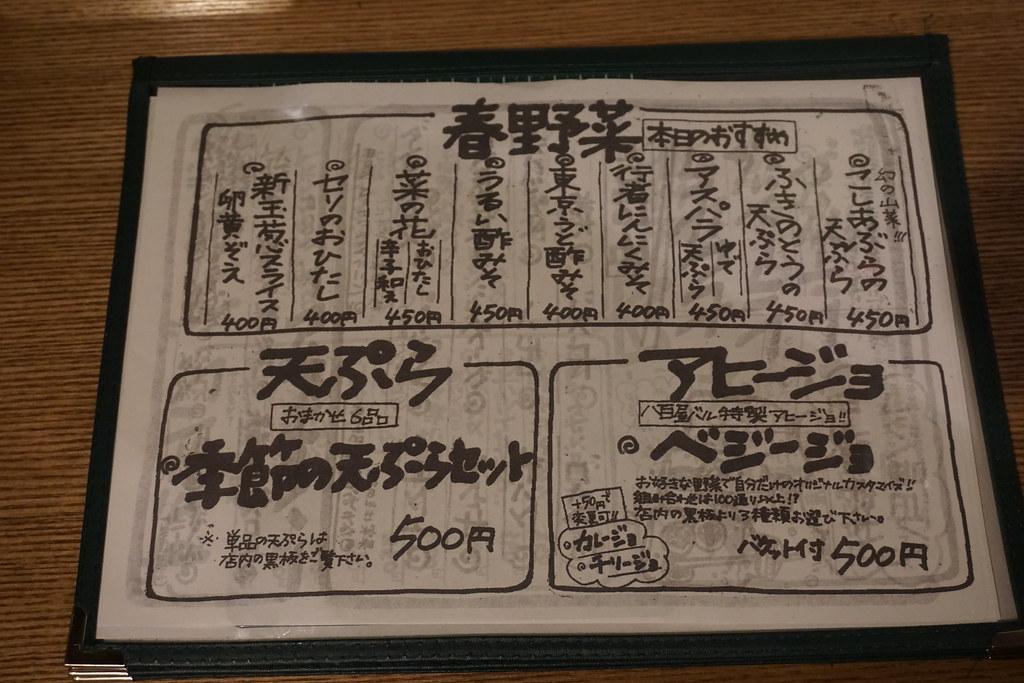 八百屋バル(新桜台)