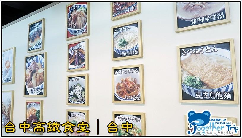 台中高鐵食堂 / 台中