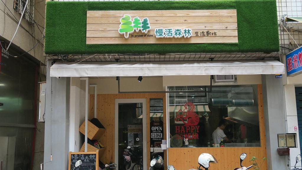 高雄岡山慢活森林 (29)
