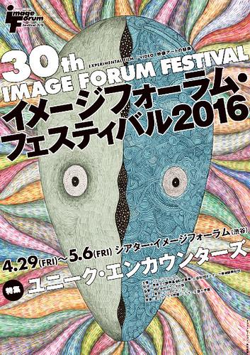 イメージフォーラム・フェスティバル2016