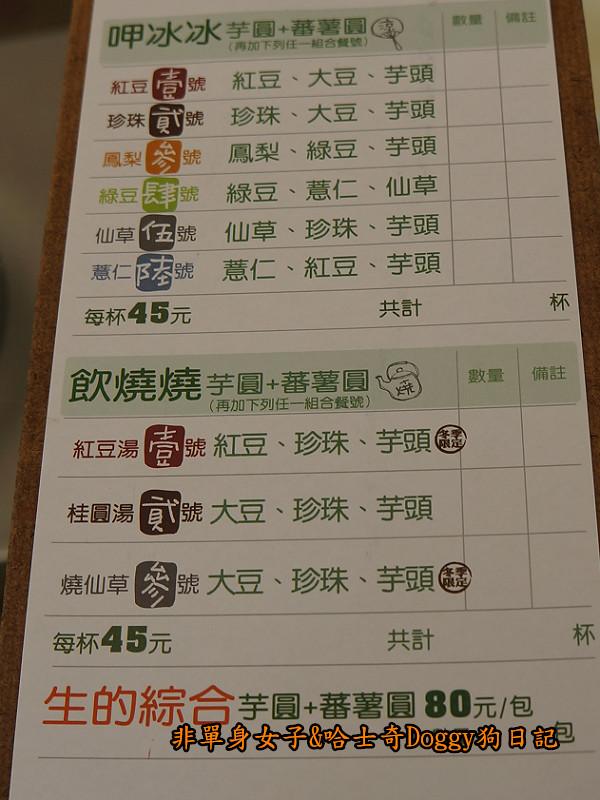台中東東芋圓&道禾六藝文化館(刑務所演武場)30
