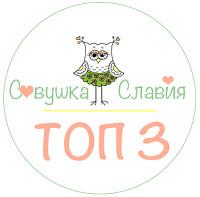 Sovushka Slavia - Top 3