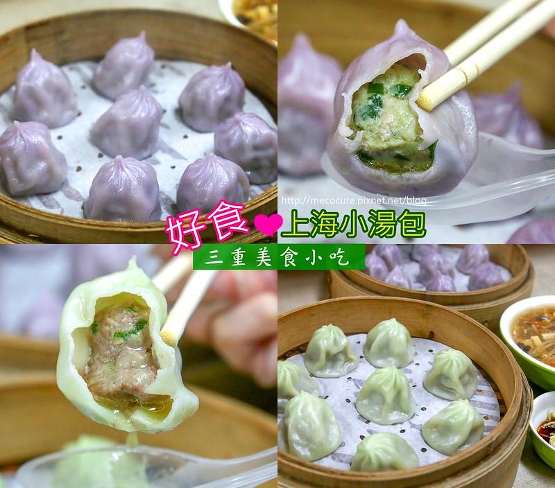 小上海湯包【新北市三重美食小吃】小心燙口湯汁,上海小湯包,牛肉湯包、韭菜湯包都好吃!