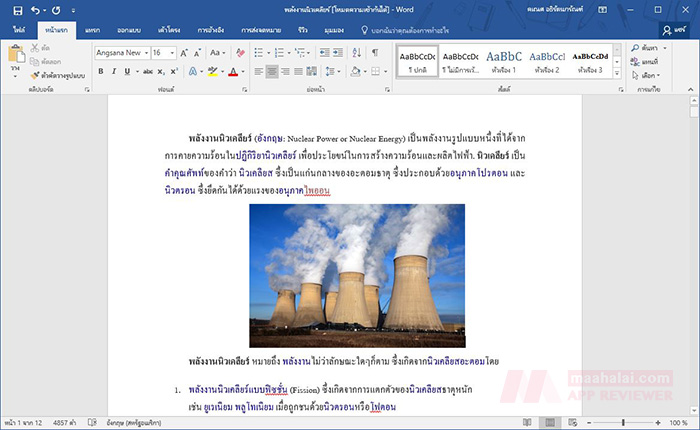 position image in word 2016
