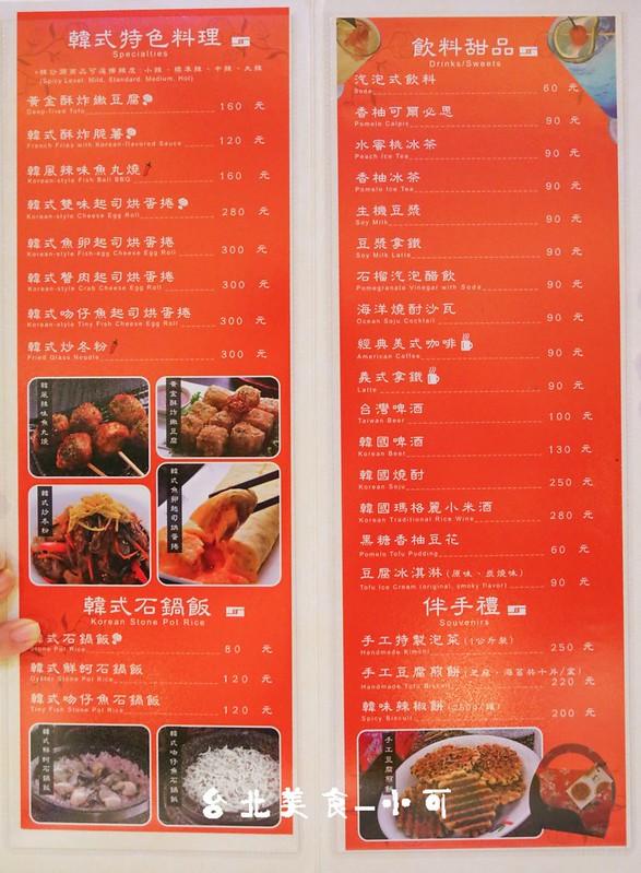 涓豆腐台北大安區敦南店