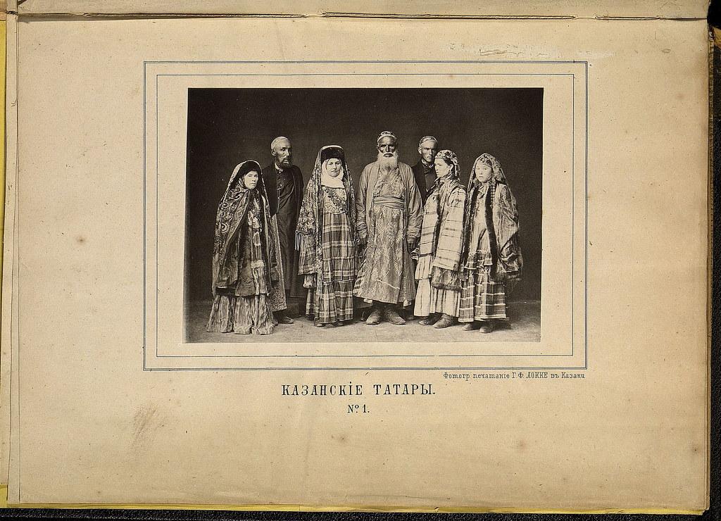 № 1. Казанские татары