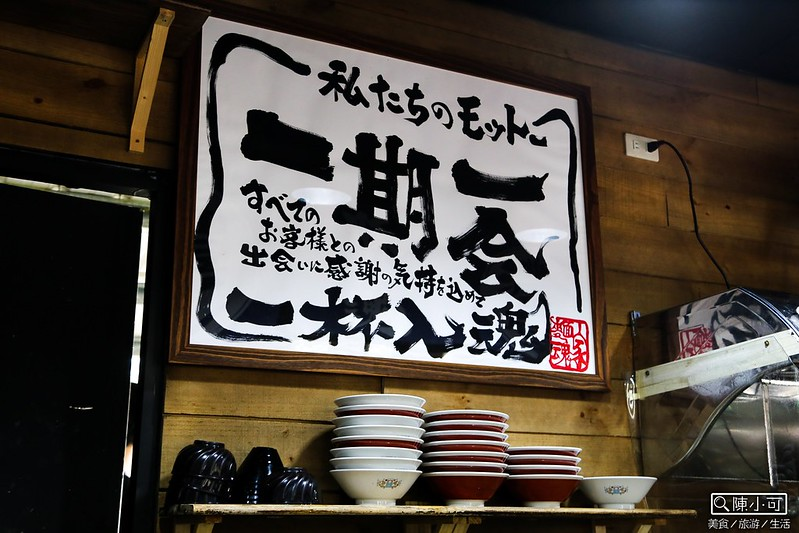 【宜蘭羅東美食】麵魂家 博多豚骨拉麵 文化工場附近 每日限量50碗 麵魂家營業時間