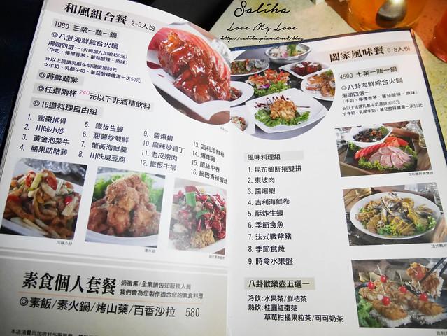 陽明山景觀餐廳推薦八卦夜未眠 菜單menu (3)