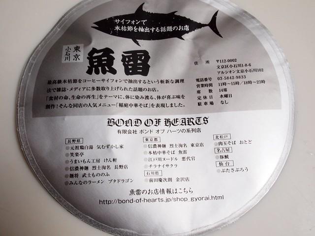 2016.4.19 稲庭中華そば