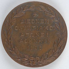 Athens 1896 Summer Olympics Participation Medal reverse