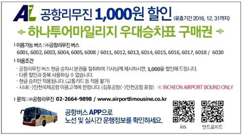 2016仁川機場巴士折價券