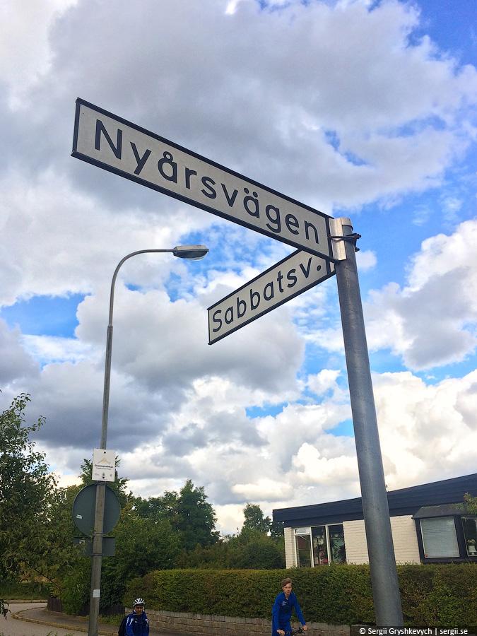 Stockholm_solyanka_3-21