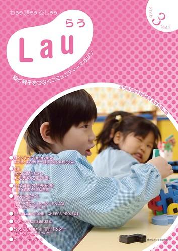 Lau(らう) Vol.07 (2016年3月号)