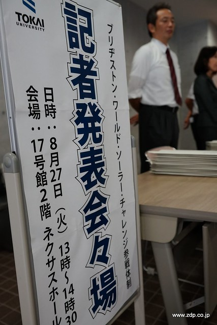 20130827 - Unveiled Tokai Challenger 2013
