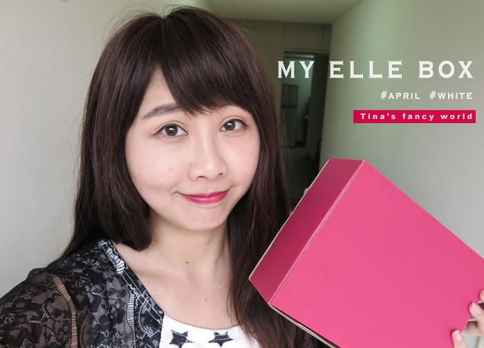 ELLE美妝盒美白