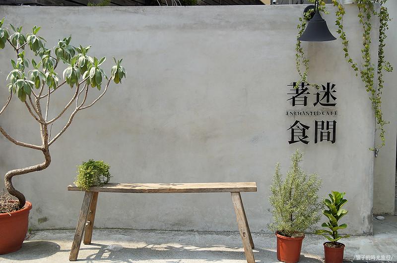 雲林斗六_著迷食間
