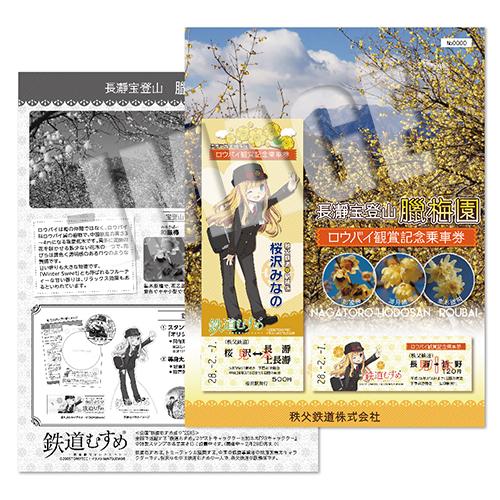 鉄道むすめ「桜沢みなの」★ロウバイ観賞記念乗車券