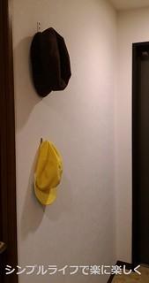 玄関、帽子収納